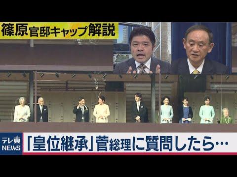 2020/12/09 皇位継承問題を菅総理に質問したら意外な回答が…【テレ東・篠原官邸キャップ解説】(2020年12月9日)