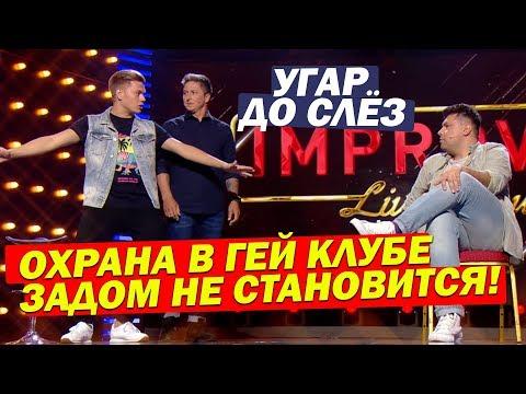 Вход Между БУЛОК - Прикол про гей Клуб поверг В ШОК! Супер Юмор ДО СЛЁЗ