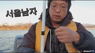 서울남자가 배스낚시 하는방법.