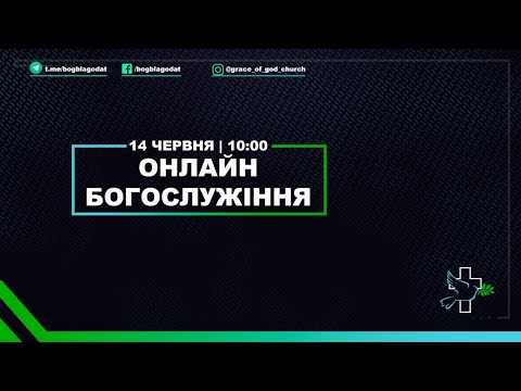 "Онлайн   14 червня Церква ""Божа благодать"" (м.Кам'янець-Подільський)"