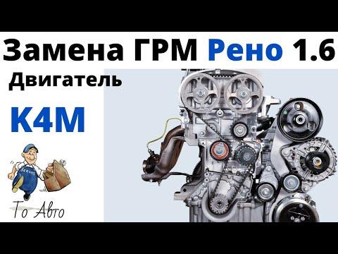 Замена ремня грм Рено 1.6 16v К4М.