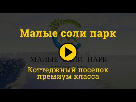 Малые Соли Парк | Коттеджный посёлок бизнес-класса. Ярославль