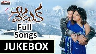 Veduka ( వేడుక ) Telugu movie Songs Jukebox || Raja,Poonam Bajwa