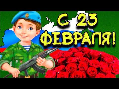 Прикольное Поздравление с 23 февраля Открытка с 23 февраля День Защитника Отечества!