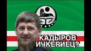 КАДЫРОВ ИЧКЕРИЕЦ
