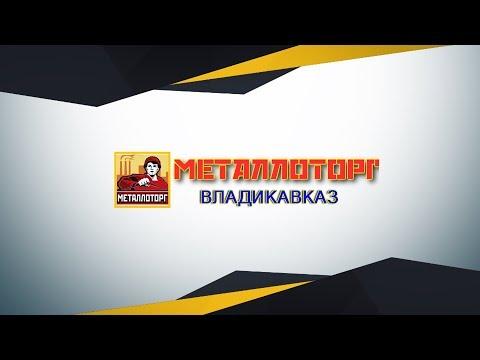 Металлоторг - Владикавказ - (8672) 405148, 405591, 405143 Арматура, Труба, Швеллер, Металлопрокат