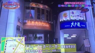 2017春 ドラマツアーズ 2017/04/10 小栗旬×西島秀俊 ちょこっと相葉雅紀//