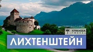 ЕВРОТУР. Лихтенштейн. Маленькая страна. STREKOZA.travel