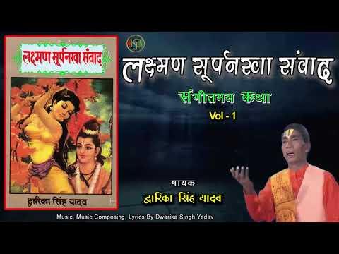 Laxman Surpanakha Sambad Vol 1 - संगीतमय राम कथा - Dwarika Singh Yadav - Jukebox