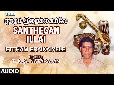 Santhegan Illai Song | TKS Natarajan | Ettham Eraikaiyele Songs | Tamil Folk Songs