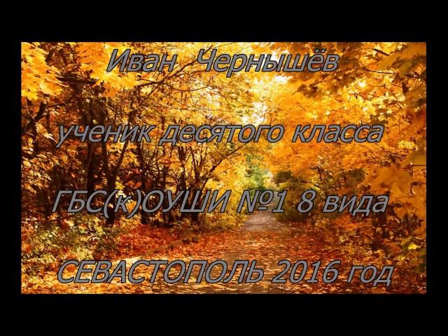 Изображение предпросмотра прочтения – ИванЧернышев читает произведение «Закружилась листва золотая…» С.А.Есенина