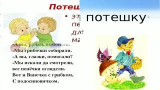 """""""Устное народное творчество"""" чтение 2 класс"""