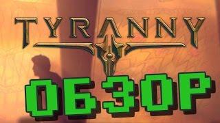 Обзор игры Tyranny(Обзор шикарнейшей игры от компания разработчик Obsidian Entertainment под названием Tyranny. Obsidian, как мы знаем, умеют..., 2016-11-13T09:22:43.000Z)