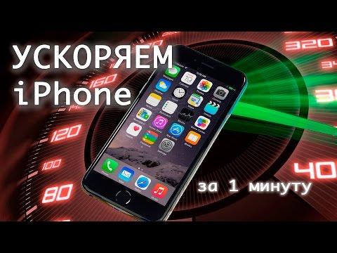 Тормозит IPhone? Ускоряем!