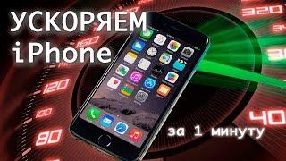 видео Увеличиваем скорость работы iPhone 4 своими силами