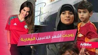 تعرفوا على زوجات أشهر لاعبي المنتخب المغربي لكرة القدم