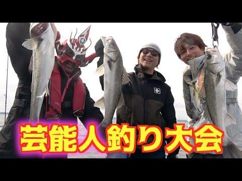 芸能人だらけの釣り大会に釣りよかが参戦!!