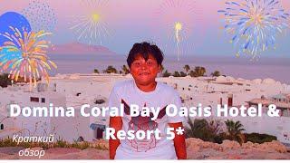 Shorts Краткий обзор отеля Domina Coral Bay Oasis Hotel Resort 5 Шарм Эль Шейх Египет Море