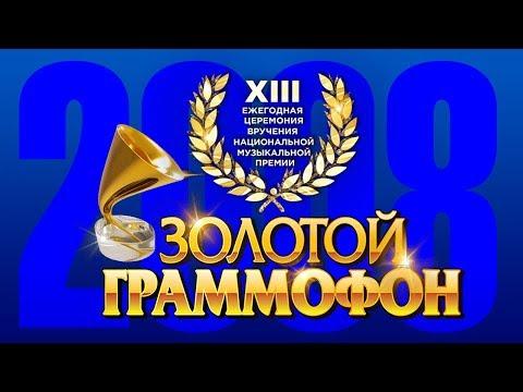 Золотой Граммофон XIII Русское Радио 2008