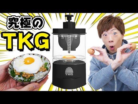 究極のTKG(卵かけご飯)製造マシンがガチで究極な件www