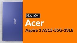 Розпакування ноутбука Acer Aspire 3 A315-55G-33L8 / Unboxing Acer Aspire 3 A315-55G-33L8