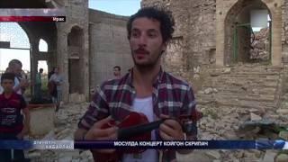 Ирак: МОСУЛДА КОНЦЕРТ КОЙГОН СКРИПАЧ