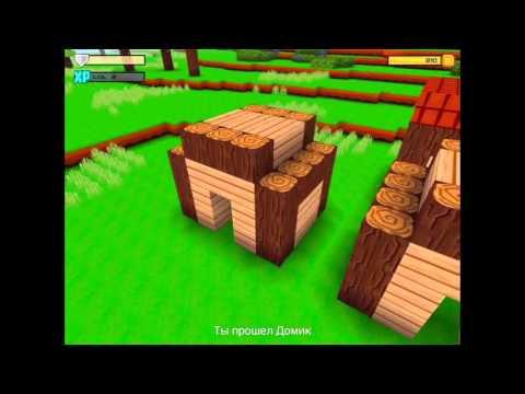 игры 3д строить
