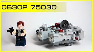 Обзор - LEGO Star Wars 75030 Millennium Falcon (Сокол Тысячелетия)