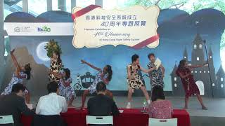 Publication Date: 2017-08-21 | Video Title: 全港小學斜坡安全話劇比賽 - 亞軍