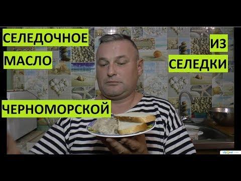 Готовим селедочное масло (паштет) из соленой черноморской селедки. thumbnail