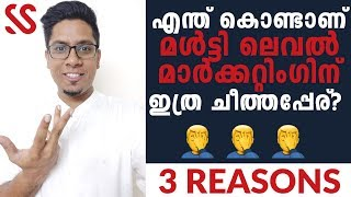 MLM ശരിക്കും മോശമോ? Why Multi Level Marketing (MLM) has BAD REPUTATION? MLM #2 Malayalam