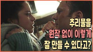 [결말포함] 나이브스 아웃, 넷플릭스, 스릴러, 미스테…