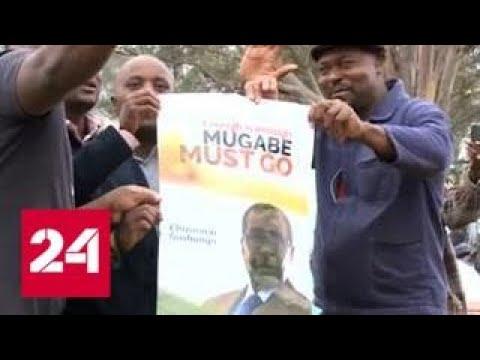 Президент Зимбабве 93-летний Роберт Мугабе в отставку не собирается - Россия 24