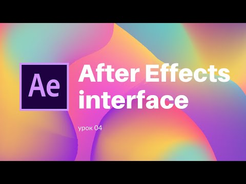 After Effects interface урок 4 Keys