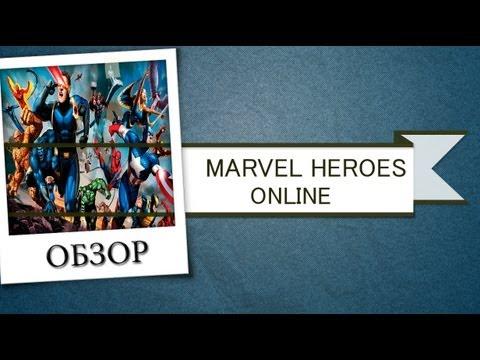 Обзор Marvel Heroes Online: Супер-герои на тропе войны. Via MMORPG.su