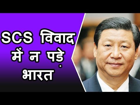South China Sea को लेकर unnecessary entanglement में न पड़े India