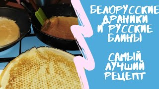 Белорусские драники и русские блины. Что готовим? Самые лучшие и простые рецепты.