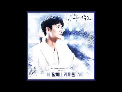 Download Melting Me Softly ost part 1 날 녹여주오 ost part 1 케이윌K.Will - 네앞에 Mp4 baru