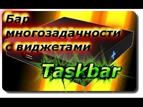 Бар многозадачности с виджетами,Taskbar,x96 Android TV Box