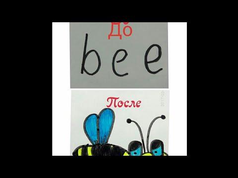 ДЕЛАЕМ РИСУНОК ИЗ СЛОВА BEE