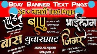 45 + Text PNG Bday Banner | Text PNG marathi | PicsArt banner Editing Text | New Text PNG