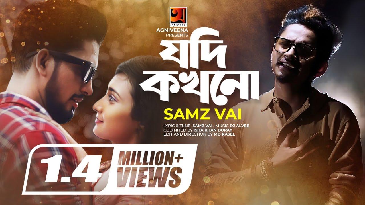 Jodi Kokhono | যদি কখনো | Samz Vai | DJ Alvee | Bangla New Song 2020 | Official Music Video