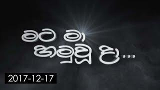 Mata Ma Hamuwu Da ( 17-12-2017 ) Thumbnail