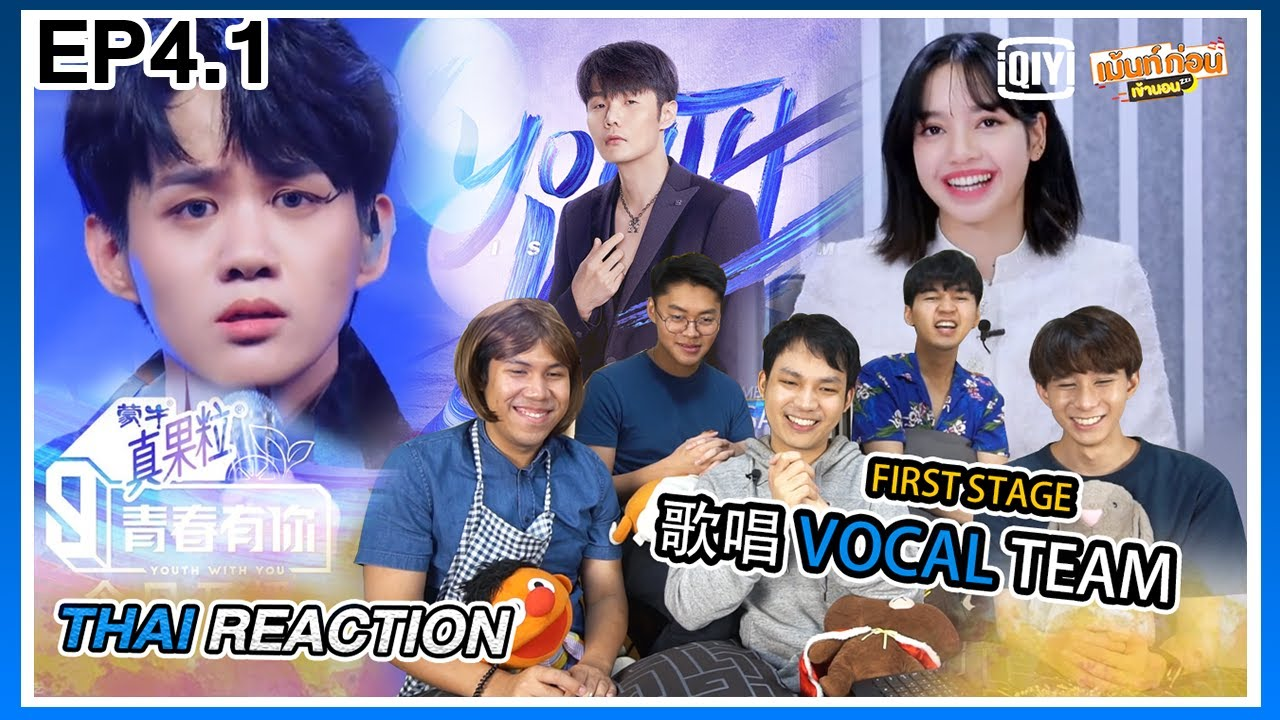 Thai Reaction Youth With You Season 3 FIRST STAGE [VOCAL team] EP4.1  | 青春有你3 วัยรุ่นวัยฝัน3