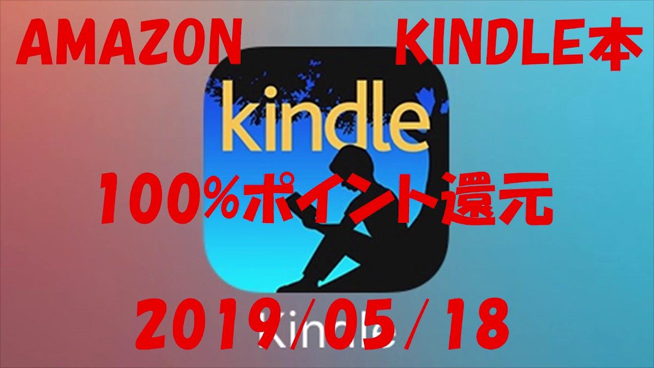 【概要欄必見】Amazon kindle ポイント100%還元紹介 5/18