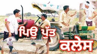 ਪਿਉ ਪੁੱਤ☝️ ਕਲੇਸ(ਦੇਖੋ😇 ਮੁੰਡੇ ਨੇ ਪਾਈ ਪਿਉ ਤੇ ਸਕੀਮ)#jattlife #Punjabivideo #Carryminati #latestmovi