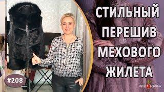 шикарный пошив мехового жилета своими руками Симферополь Как изменить размер мехового жилета