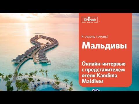 Что вы знаете об отдыхе на Мальдивах? Новая концепция отдыха в отеле Kandima Maldives.