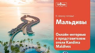 Kandima Maldives 5* Мальдивы. Обзор отеля
