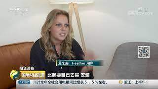 [国际财经报道]投资消费 美国:共享家具租赁消除搬家烦恼| CCTV财经